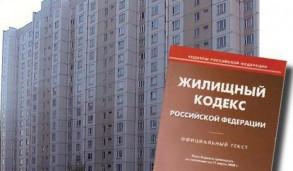 жилищный кодекс обязанности собственника жилого помещения